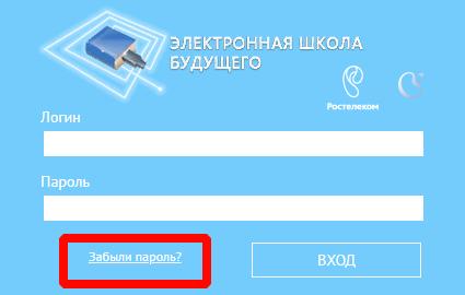 Клик «Забыли пароль?»