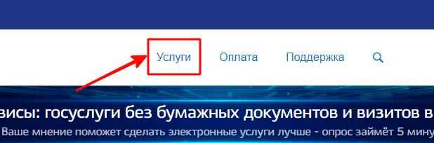 Клик на вкладку «Услуги»