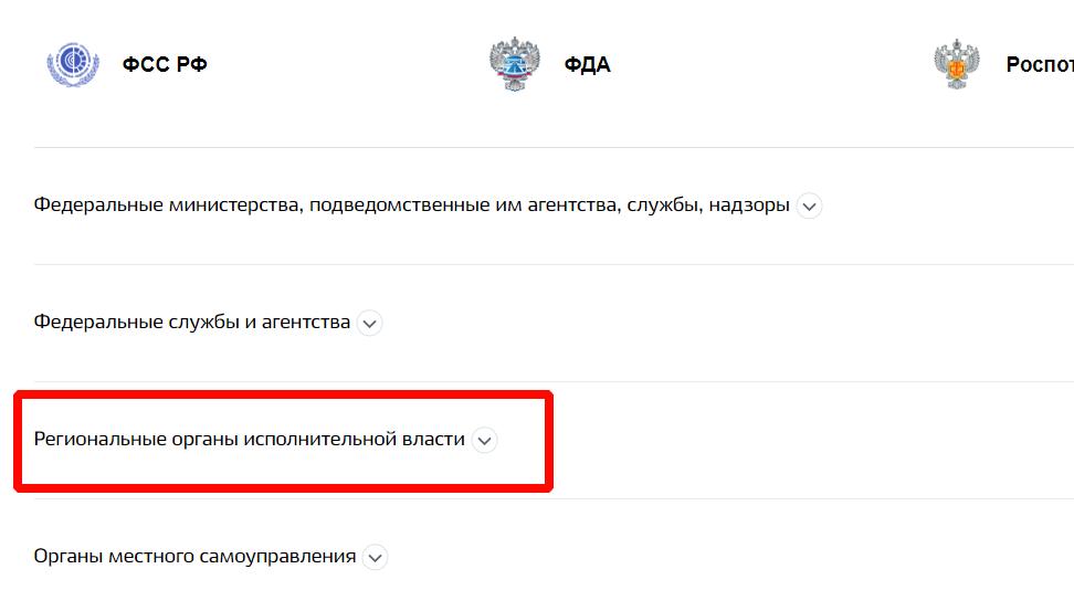 Клик на «Региональные органы исполнительной власти»