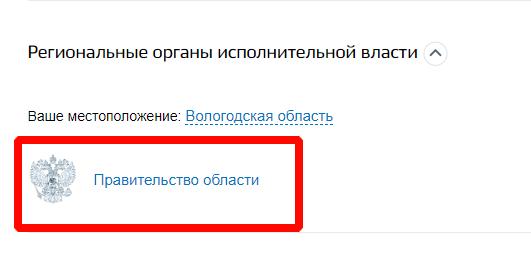 Вкладка «Правительство области»