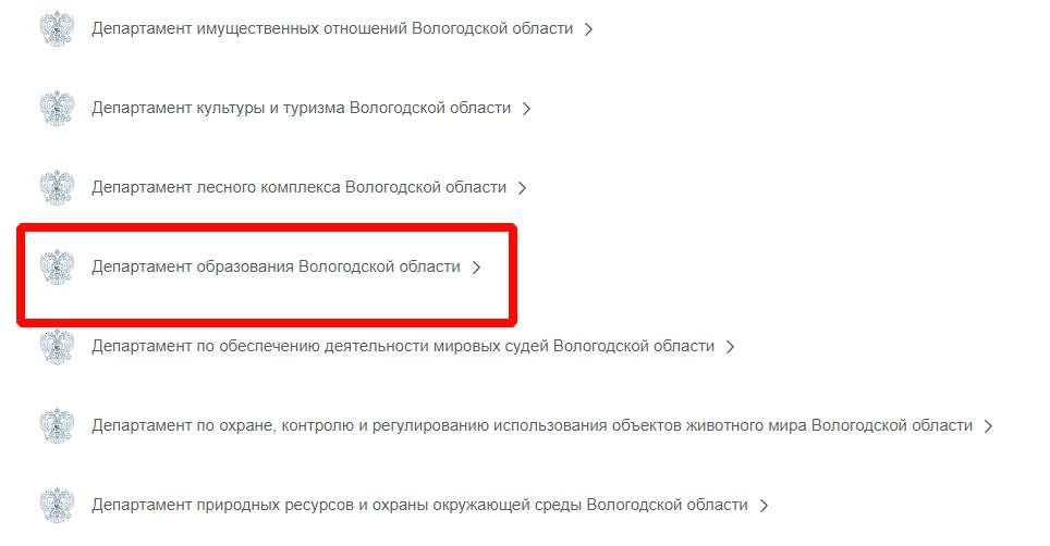 Клик на «Департамент образования Вологодской области»
